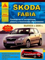 Руководство по ремонту и эксплуатации Skoda Fabia. Модели с 2006 года выпуска, оборудованные бензиновыми и дизельными двигателями
