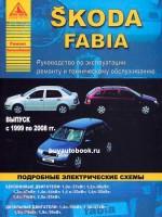 Руководство по ремонту и эксплуатации Skoda Fabia. Модели с 1999 по 2008 год выпуска, оборудованные бензиновыми и дизельными двигателями