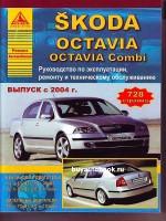 Руководство по ремонту и эксплуатации Skoda Octavia / Octavia Combi. Модели с 2004 года выпуска, оборудованные бензиновыми и дизельными двигателями