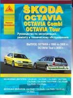 Руководство по ремонту и эксплуатации Skoda Octavia / Octavia Tour. Модели с 1996 по 2005 год выпуска, оборудованные бензиновыми и дизельными двигателями
