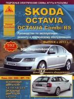 Руководство по ремонту и эксплуатации Skoda Octavia / Octavia Combi. Модели с 2013 года, оборудованные бензиновыми и дизельными двигателями