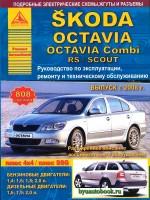 Руководство по ремонту и эксплуатации Skoda Octavia II / Combi / Scout. Модели с 2008 года выпуска, оборудованные бензиновыми и дизельными двигателями.