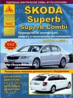 Руководство по ремонту и эксплуатации Skoda Superb / Superb Combi. Модели с 2008 года, оборудованные бензиновыми и дизельными двигателями