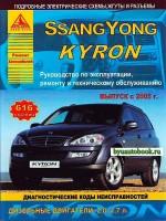 Руководство по ремонту и эксплуатации Ssang Yong Kyron. Модели с 2005 года, оборудованные дизельными двигателями