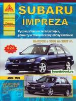 Руководство по ремонту и эксплуатации Subaru Impreza. Модели с 2000 по 2007 год выпуска, оборудованные бензиновыми двигателями