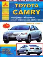 Руководство по ремонту и эксплуатации Toyota Camry. Модели с 2006 года выпуска, оборудованные бензиновыми двигателями
