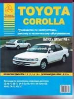 Руководство по ремонту и эксплуатации Toyota Corolla. Модели с 1992 по 1998 год выпуска, оборудованные бензиновыми и дизельными двигателями
