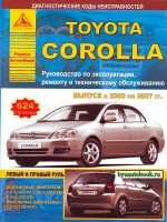 Руководство по ремонту и эксплуатации Toyota Corolla. Модели с 2000 по 2007 год выпуска, оборудованные бензиновыми и дизельными двигателями