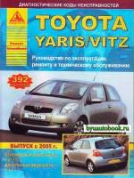 Руководство по ремонту и эксплуатации Toyota Yaris / Vitz. Модели с 2005 года выпуска, оборудованные бензиновыми и дизельными двигателями