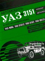 Руководство по ремонту, каталог запчастей и эксплуатации УАЗ 3151 / 3152 / 469 / 39121. Модели с 1972 года выпуска, оборудованные бензиновыми двигателями
