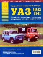 Руководство по ремонту и эксплуатации УАЗ 31512 / 3741. Модели с 1972 года выпуска, оборудованные бензиновыми двигателями