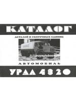 Каталог деталей Урал 4320. Модели с 1977 года выпуска, оборудованные дизельными двигателями.