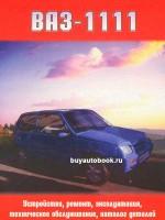Руководство по ремонту и эксплуатации Lada (VAZ) 1111 Oka. Модели с 1988 года выпуска, оборудованные бензиновыми двигателями