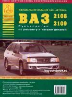 Руководство по ремонту и эксплуатации VAZ 2108 / 2109. Модели с 1984 по 2004 год выпуска, оборудованные бензиновыми двигателями
