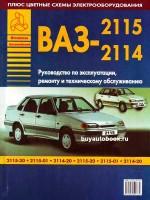 Руководство по ремонту и эксплуатации VAZ 2114 / 2115. Модели с 1997 года выпуска, оборудованные бензиновыми двигателями