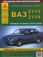 Руководство по ремонту и эксплуатации VAZ 2114 / 2115. Модели, оборудованные бензиновыми двигателями