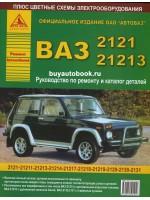 Руководство по ремон Лада (Ваз) 21213 Нива / 21214 Нива / 2129 Нива / 2131 Нива. Модели с 1994 года выпуска, оборудованные бензиновыми и дизельными двигателями