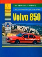 Руководство по ремонту и эксплуатации Volvo 850. Модели с 1992 по 1996 год выпуска, оборудованные бензиновыми двигателями