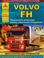 Руководство по ремонту и эксплуатации Volvo FH. Модели с 2002 года выпуска, оборудованные дизельными двигателями