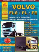 Руководство по ремонту и эксплуатации Volvo FL / FE. Модели с 2000 года выпуска, оборудованные дизельными двигателями.