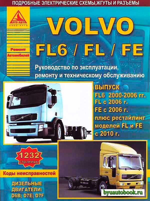 снятие тнвд вольво fl220 2006 год выпуска