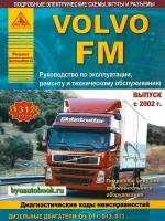 Руководство по ремонту и эксплуатации Volvo FM. Модели с 2002 года выпуска, оборудованные дизельными двигателями.