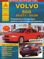 Руководство по ремонту и эксплуатации Volvo S60 / S60T5 / S60R. Модели с 2000 по 2009 года выпуска, оборудованные бензиновыми и дизельными двигателями