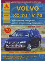 Руководство по ремонту и эксплуатации Volvo XC70/ Volvo V70. Модели с 2007 года выпуска (рестайлинг с 2009), оборудованные бензиновыми и дизельными двигателями