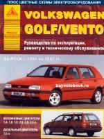 Руководство по ремонту и эксплуатации Volkswagen Golf 3 / Vento. Модели с 1991 по 1997 год выпуска, оборудованные бензиновыми и дизельными двигателями
