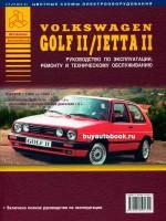 Руководство по ремонту и эксплуатации Volkswagen Golf 2 / Jetta 2. Модели с 1983 по 1992 год выпуска, оборудованные бензиновыми и дизельными двигателями
