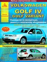 Руководство по ремонту и эксплуатации Volkswagen Golf IV / Golf Variant. Модели с 1999 по 2006 год выпуска, оборудованные бензиновыми и дизельными двигателями