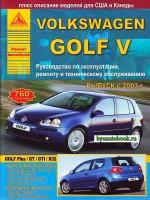 Руководство по ремонту и эксплуатации Volkswagen Golf 5. Модели с 2003 года выпуска, оборудованные бензиновыми и дизельными двигателями