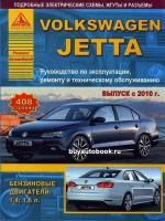 Руководство по ремонту и эксплуатации Volkswagen Jetta. Модели с 2010 года выпуска, оборудованные бензиновыми двигателями