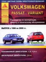 Руководство по ремонту и эксплуатации Volkswagen Passat B5. Модели с 1996 по 2000 год выпуска, оборудованные бензиновыми и дизельными двигателями