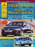 Руководство по ремонту и эксплуатации Volkswagen Passat B6. Модели с 2005 года выпуска, оборудованные бензиновыми и дизельными двигателями