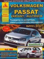Руководство по ремонту и эксплуатации Volkswagen Passat B7. Модели с 2010 года выпуска, оборудованные бензиновыми и дизельными двигателями