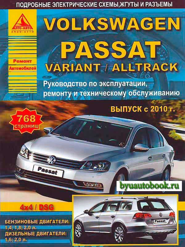 Руководство По Ремонту Volkswagen Caddy 2010