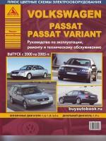 Руководство по ремонту и эксплуатации Volkswagen Passat B5. Модели с 2000 по 2005 год выпуска, оборудованные бензиновыми и дизельными двигателями