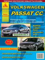 Руководство по ремонту и эксплуатации Volkswagen Passat CC. Модели с 2008 года выпуска (рестайлинг с 2012 года), оборудованные бензиновыми и дизельными двигателями