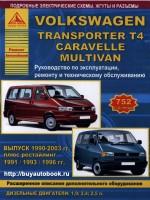 Руководство по ремонту и эксплуатации Volkswagen Multivan / Transporter T4 / Caravelle. Руководство по ремонту, инструкция по эксплуатации. Модели с 1990 по 2003 год выпуска, оборудованные дизельными двигателями
