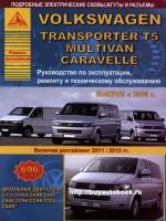 Руководство по ремонту и эксплуатации VW T5 Transporter / Caravelle. Модели с 2009 года, оборудованные дизельными двигателями