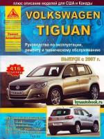 Руководство по ремонту и эксплуатации Volkswagen Tiguan. Модели с 2007 года выпуска, оборудованные бензиновыми и дизельными двигателями