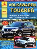 Руководство по ремонту и эксплуатации VW Touareg. Модели с 2002 по 2006 год выпуска (рестайлинг 2007 г.), оборудованные бензиновыми и дизельными двигателями