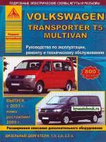 Руководство по ремонту и эксплуатации Volkswagen Transporter T5. Модели с 2003 года выпуска (рестайлинг с 2009 года), оборудованные бензиновыми и дизельными двигателями