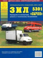 Руководство по ремонту, инструкция по эксплуатации ЗИЛ 5301 Бычок / 3250. Модели с 1994 года выпуска, оборудованные дизельными двигателями