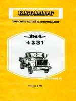 Каталог деталей ЗиЛ 4331. Модели с 1986 по 2003 год выпуска, оборудованные бензиновыми двигателями.
