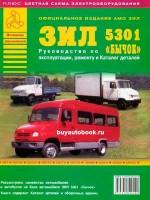 Руководство по ремонту и эксплуатации ЗИЛ 5301 Бычок / 3250. Модели с 1994 года выпуска, оборудованные дизельными двигателями