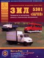 Руководство по ремонту ЗиЛ 5301 Бычок / 3250. Инструкция по эксплуатации. Модели с 1994 года выпуска, оборудованные дизельными двигателями