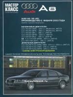 Руководство по эксплуатации и техническому обслуживанию Audi А8. Модели с 2003 года выпуска, оборудованные бензиновыми и дизельными двигателями