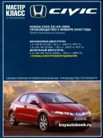 Руководство по ремонту, инструкция по эксплуатации Honda Civic 5D. Модели с 2006 года выпуска, оборудованные бензиновыми и дизельными двигателями
